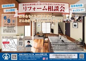 リフォーム相談会6月チラシ表_ページ_1.jpg