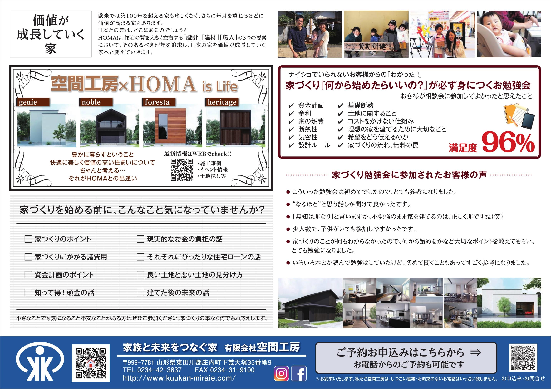 家づくり勉強会 完全予約制チラシ-2.jpg