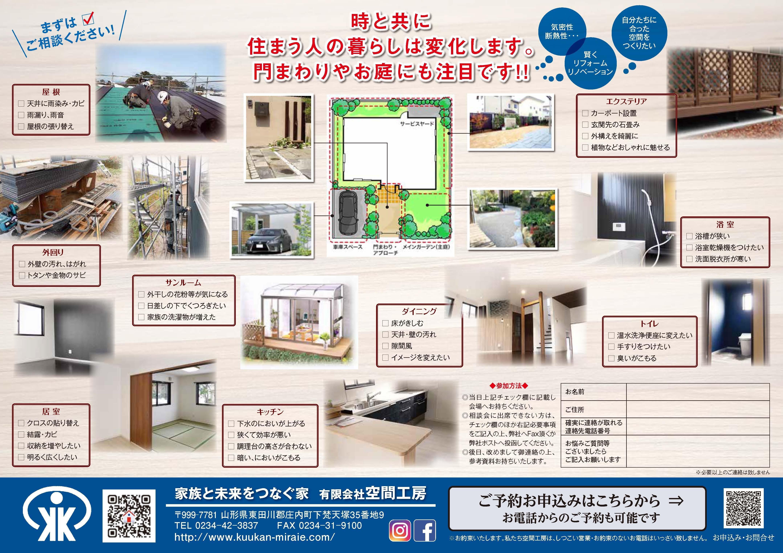 リフォーム相談会6月チラシ裏_ページ_2.jpg