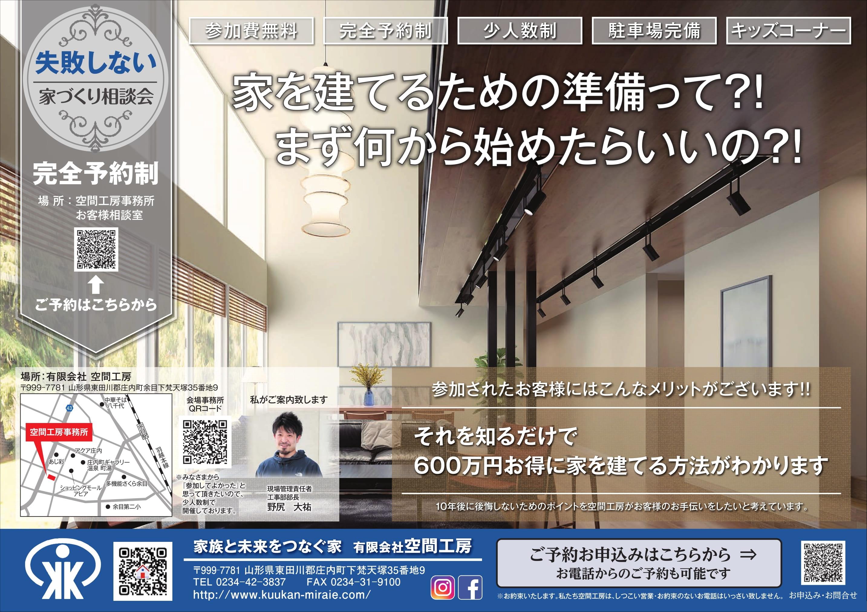 家づくり勉強会 完全予約制チラシ-1.jpg