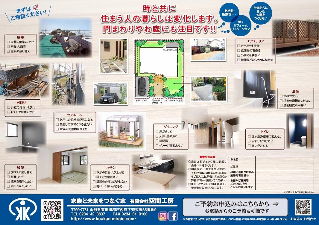 リフォーム相談会5月裏.jpg