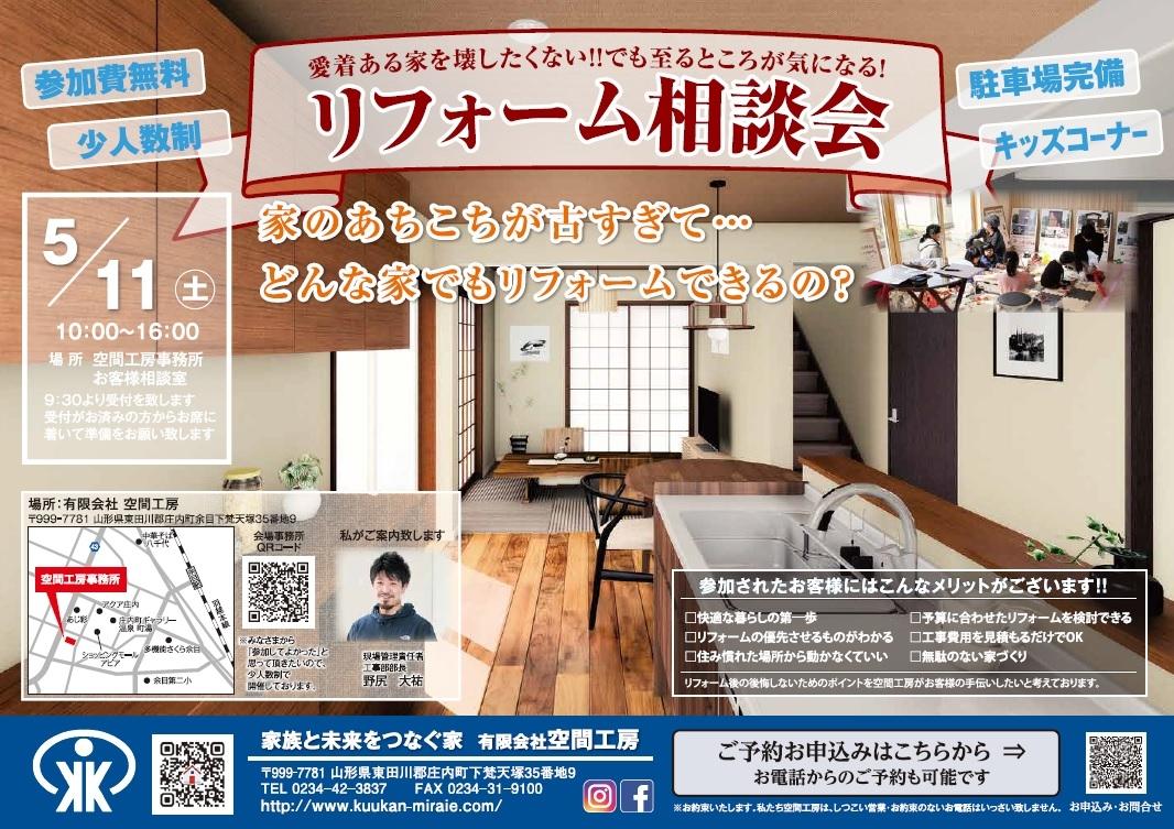 リフォーム相談会5月.jpg