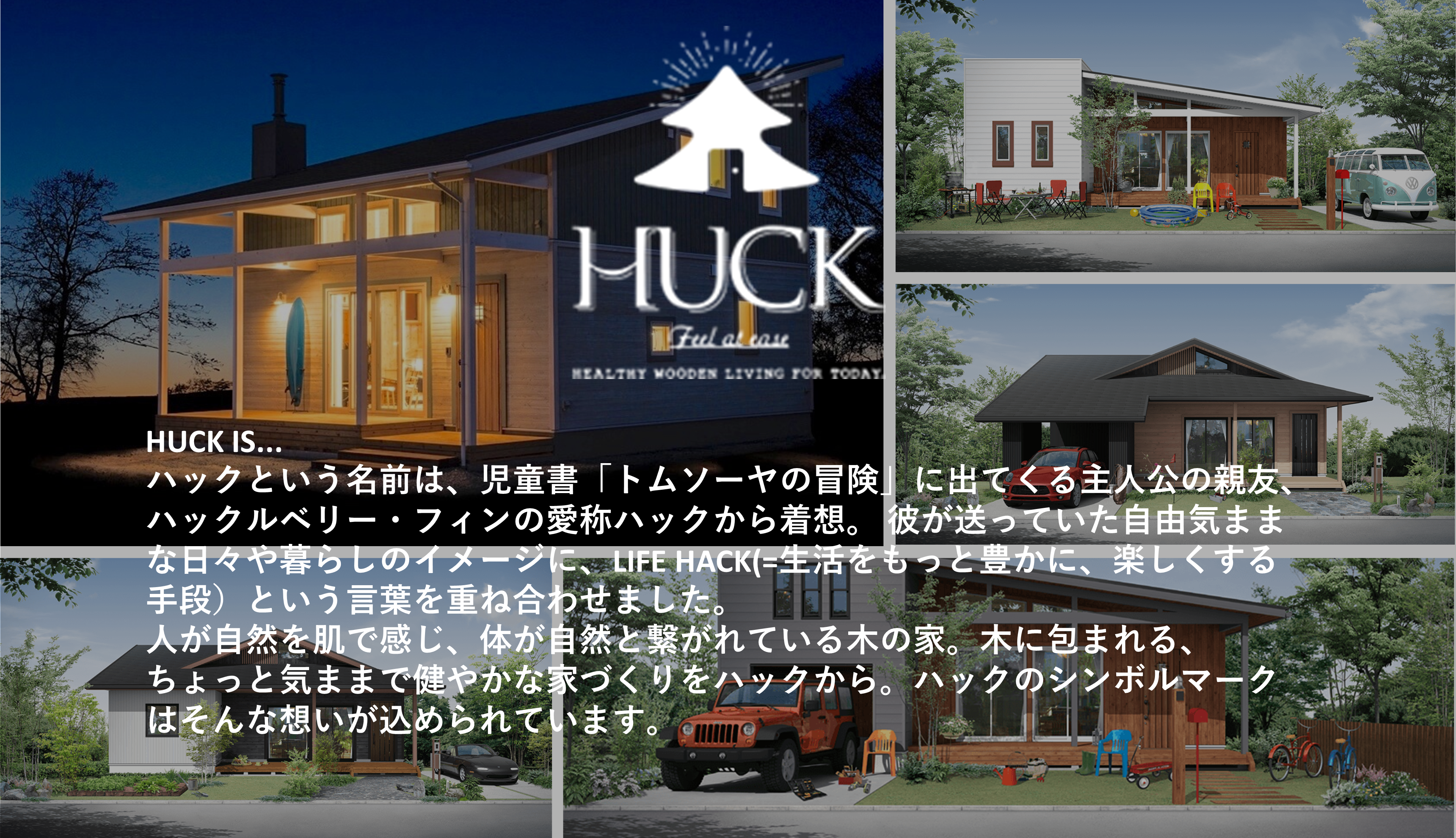 HUCKトップ.png