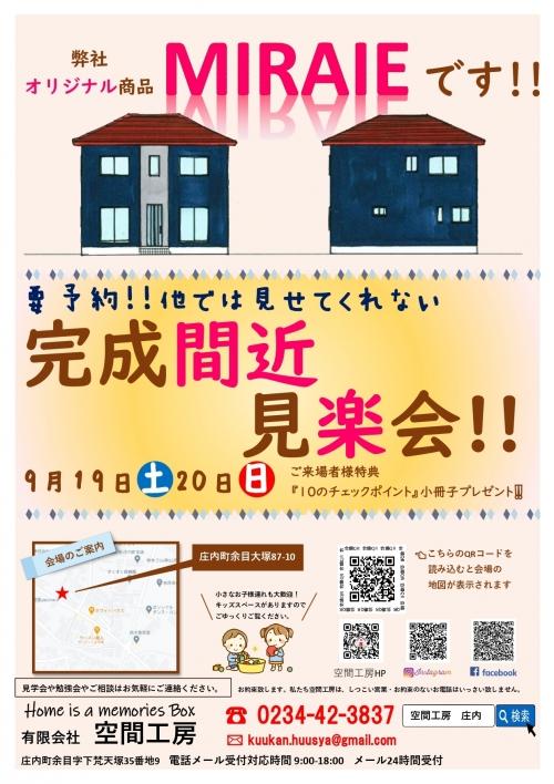 長南様邸完成間近見学会_page-0001.jpg