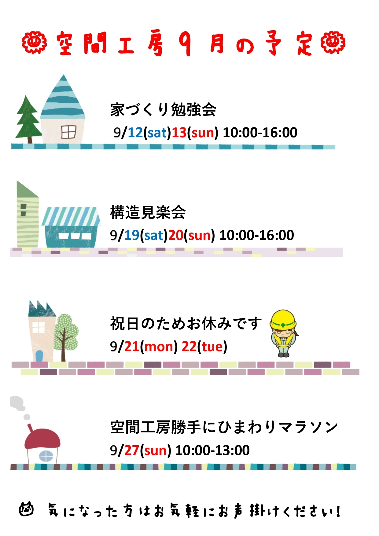 9月の予定表.jpg