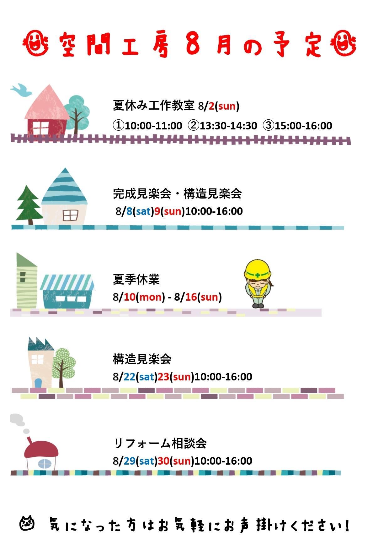8月の予定表.jpg