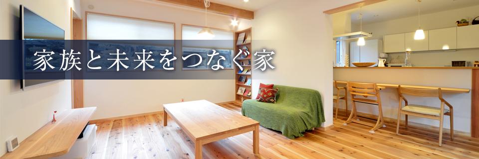 山形県庄内地域の注文住宅を手がける工務店のKU-KAN project 空間工房 MIRAIEブログ